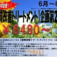 夏のキャンペーン2