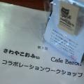 コーヒー さわや