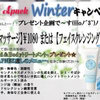 冬 キャンペーン 16