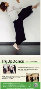 ダンス フリーペーパー Edition